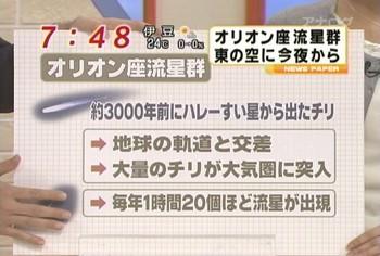 09年10月19日07時48分-フジテレビ-番組名未取得(0).jpg